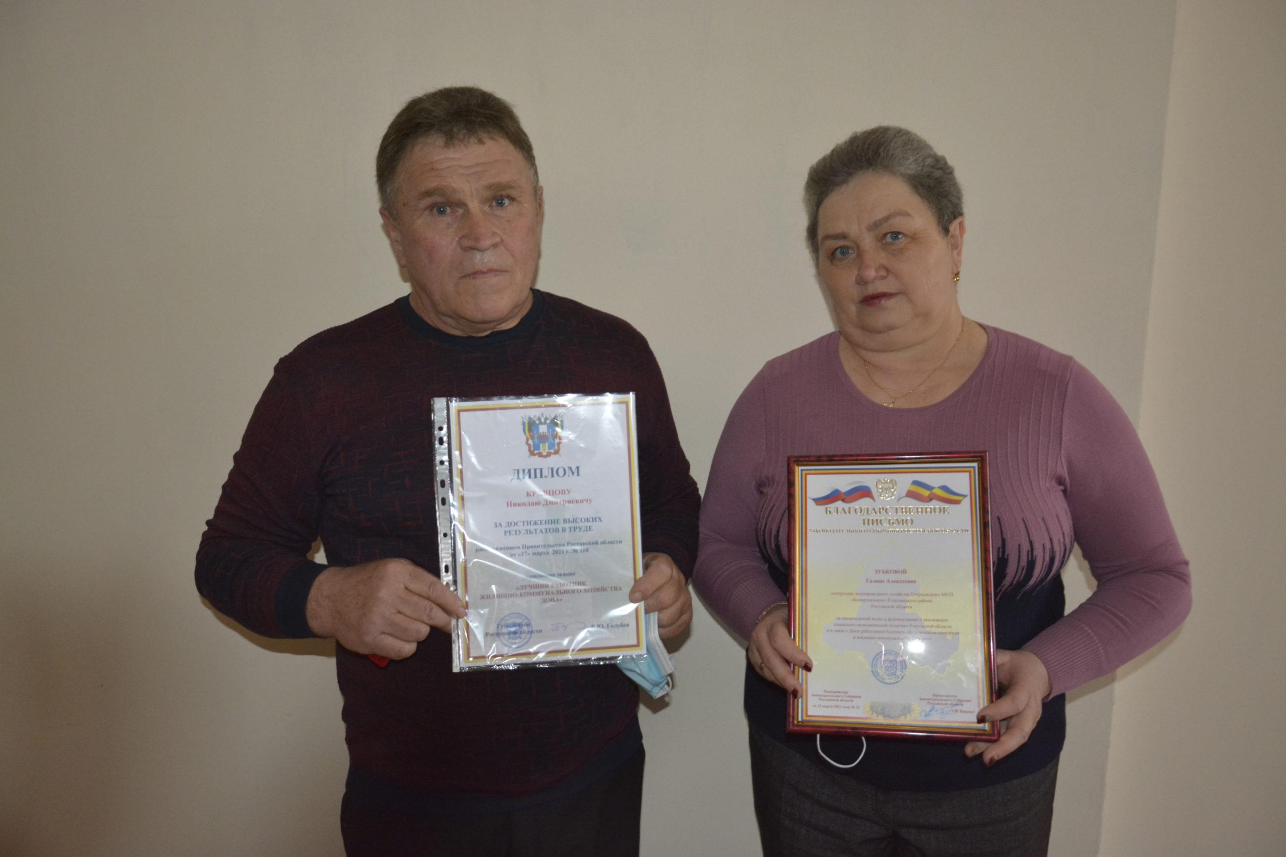 Отмечены лучшие работники ЖКХ Егорлыкского района