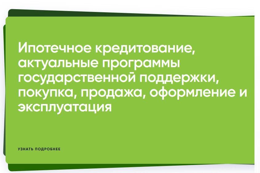 На Дону запущен пилотный проект информационной поддержки ипотечных заемщиков