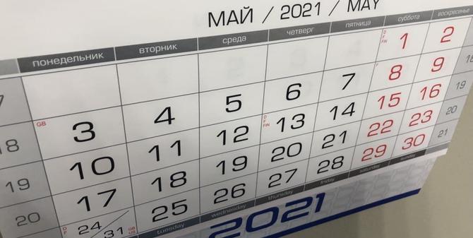 На майские праздники россияне будут отдыхать 10 дней подряд