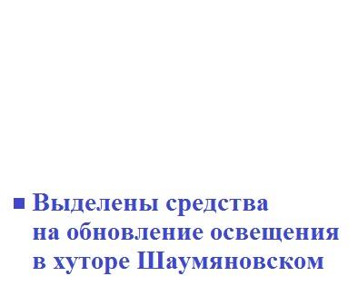 Ремонт уличного освещения в х. Шаумяновском