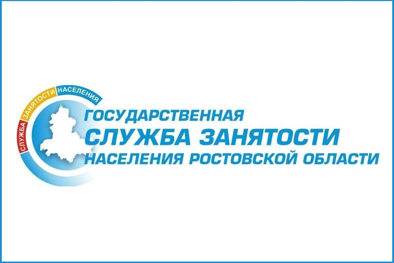 Работодатели смогут получить субсидию при трудоустройстве граждан в Ростовской области