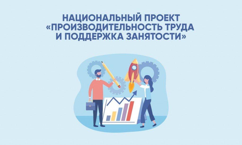 Три донских предприятия три месяца участвуют в нацпроекте «Производительность труда»
