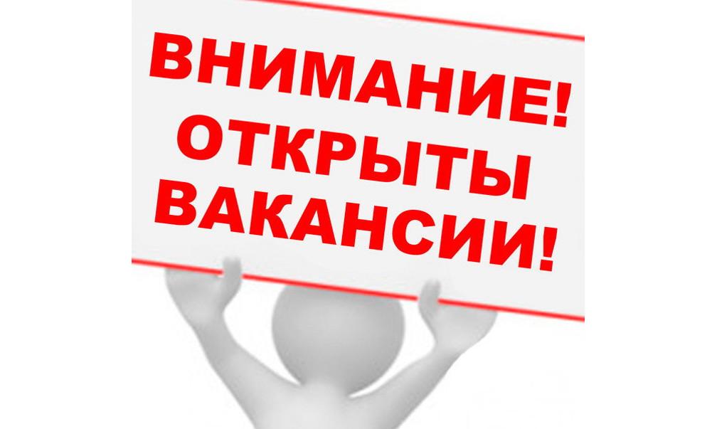 Администрации Егорлыкского района требуются