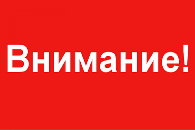 Информация ОМВД России по Егорлыкскому району