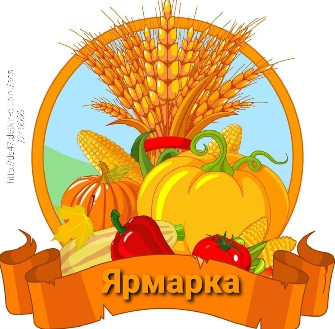 В Егорлыкском районе пройдет сельскохозяйственная ярмарка