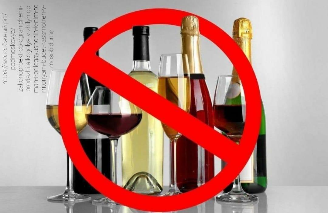 Алкоголь не продадут