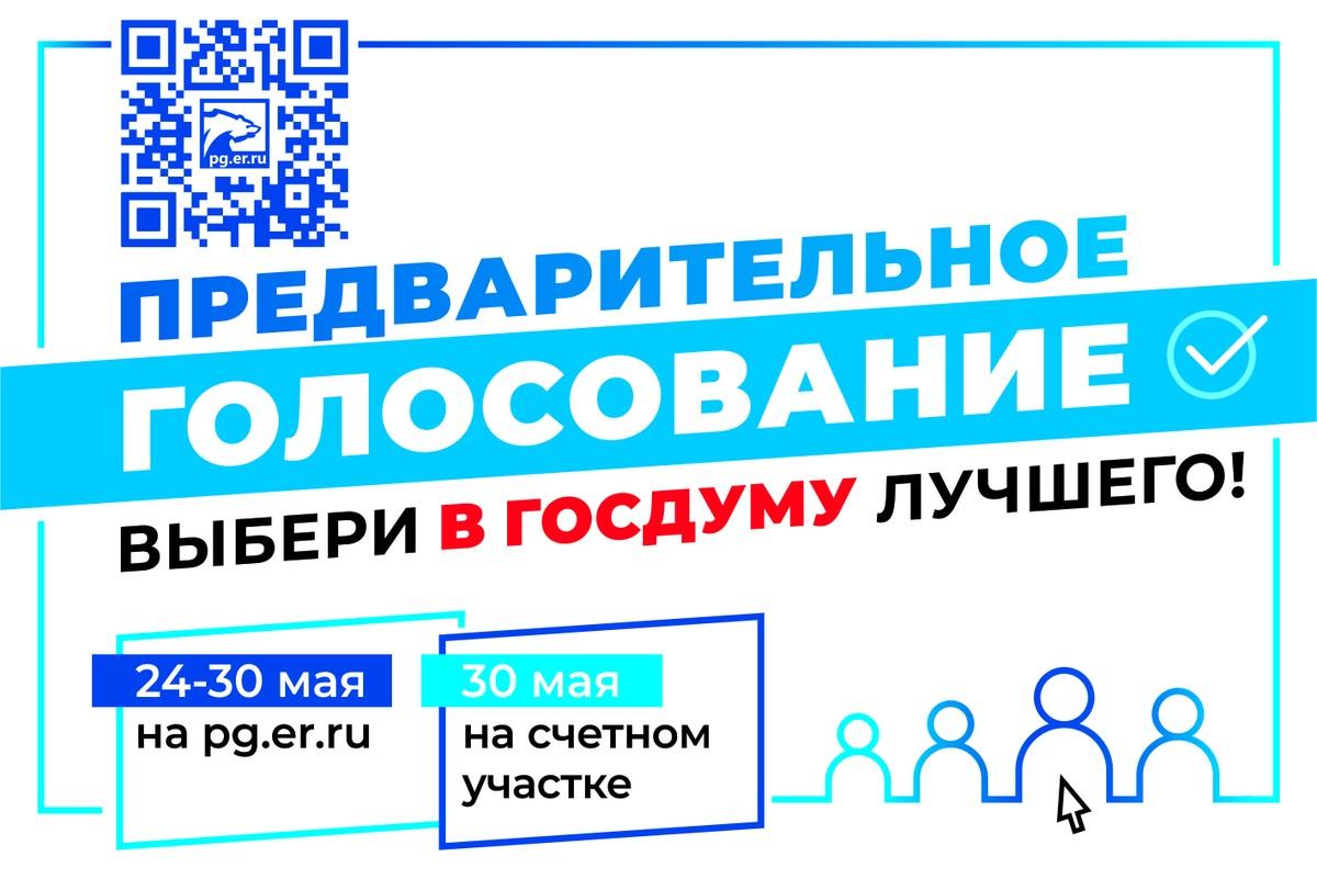 «Единая Россия» определит кандидатов в Госдуму вместе с жителями Ростовской области