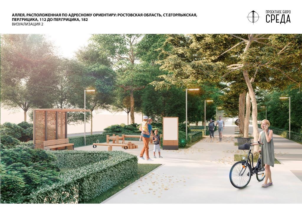 Голосование за дизайн-проект в Егорлыкском районе
