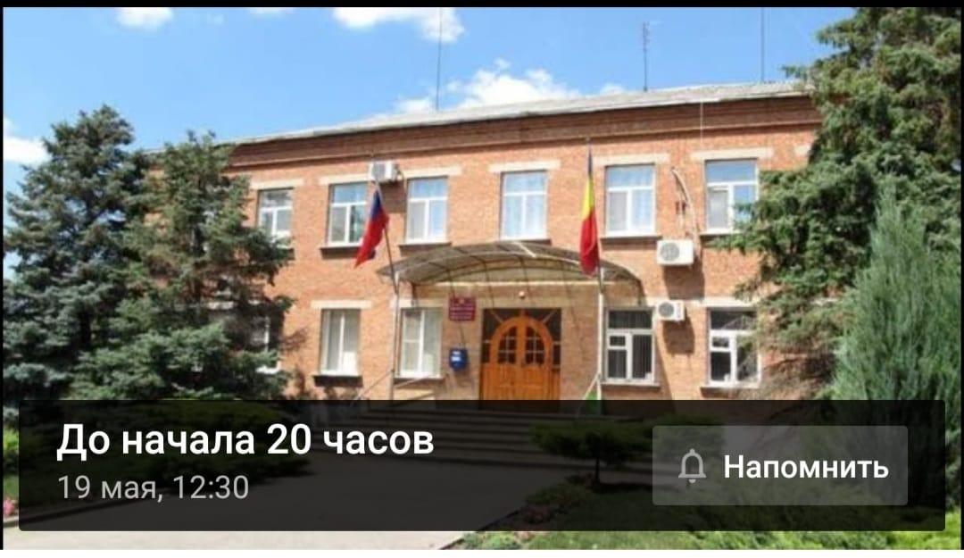Анонс прямого эфира в Егорлыкском районе
