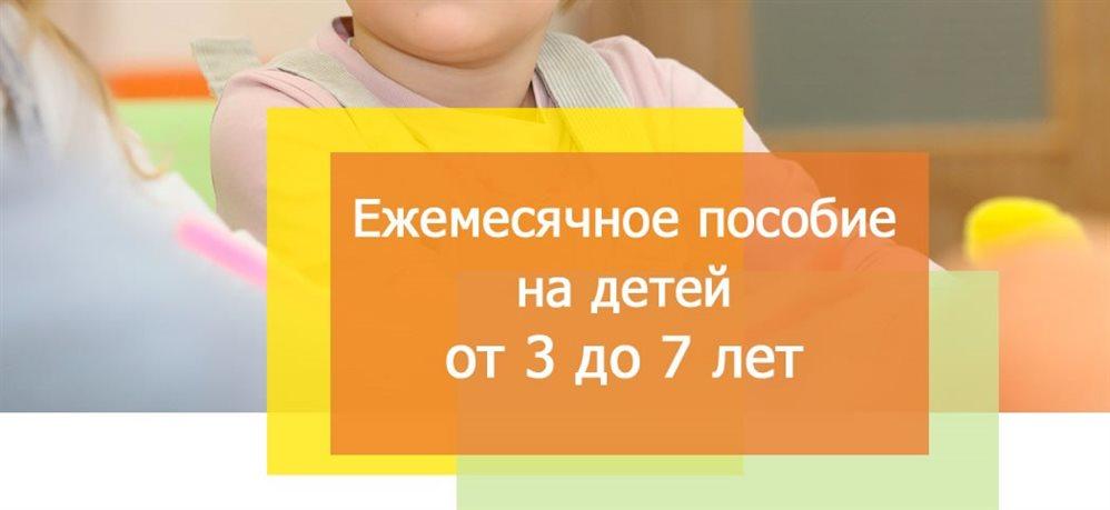 Информация для егорлычан о пособиях на детей