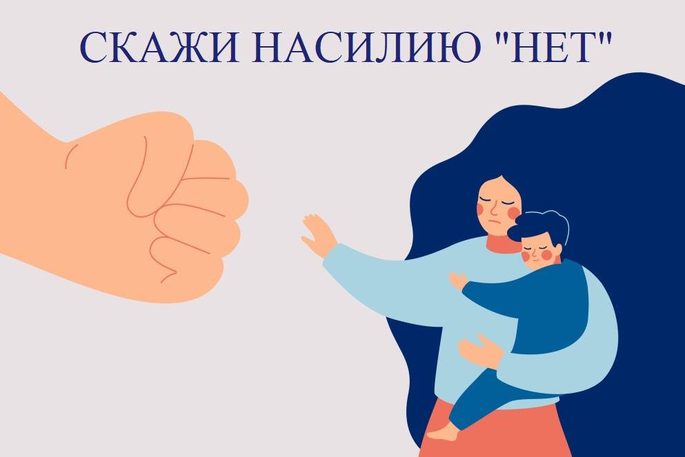 Против жестокости и насилия в семье